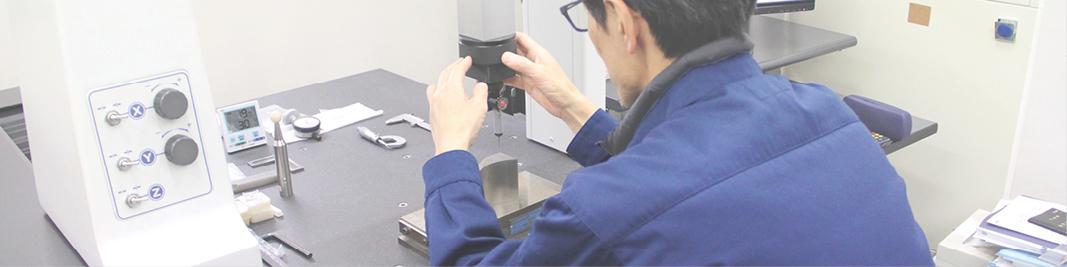 昭和製作所 検査体制