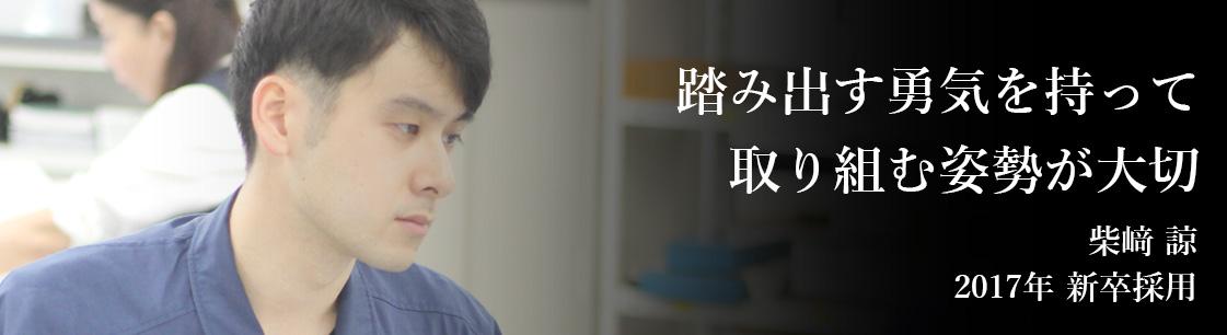 昭和製作所 試験片 先輩社員紹介3