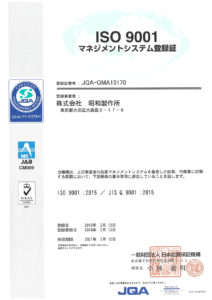 ISO9001 昭和製作所 試験片