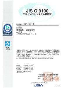 JISQ9100 昭和製作所 試験片